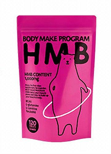 ボディメイクプログラム HMB 120粒 約1ヶ月