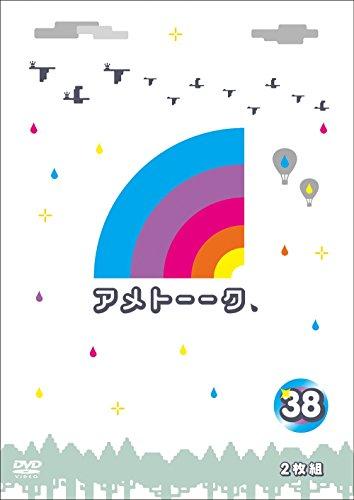 アメトーーク! DVD38