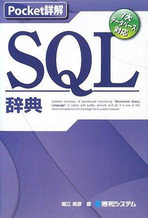 Pocket詳解SQL辞典の詳細を見る