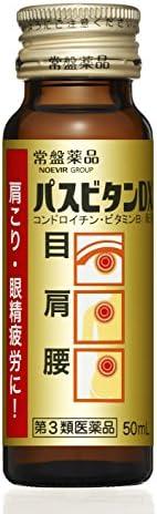 【第3類医薬品】パスビタンDX 50mL