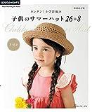 増補改訂版 カンタン!かぎ針編み 子供のサマーハット26+8 (Heart Warming Life Series)