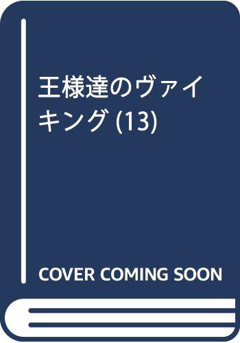 王様達のヴァイキング 13 (ビッグコミックス)
