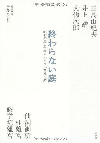 終わらない庭—昭和の三大作家とめぐる「宮廷の庭」