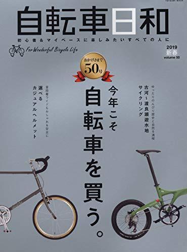 自転車日和 Vol.50 (タツミムック)