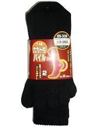 おたふく手袋 防寒靴下 5本指パイルソックス カカト付 2足組 安全靴にも ブラック BS-339