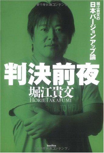 判決前夜 ‐堀江貴文の日本バージョンアップ論の詳細を見る