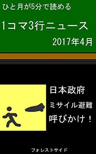 1コマ3行ニュース(2017年4月)