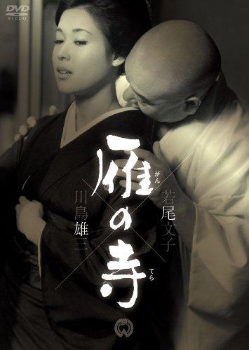 雁の寺 [DVD]
