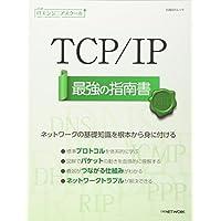 TCP/IP 最強の指南書(日経ITエンジニアスクール)