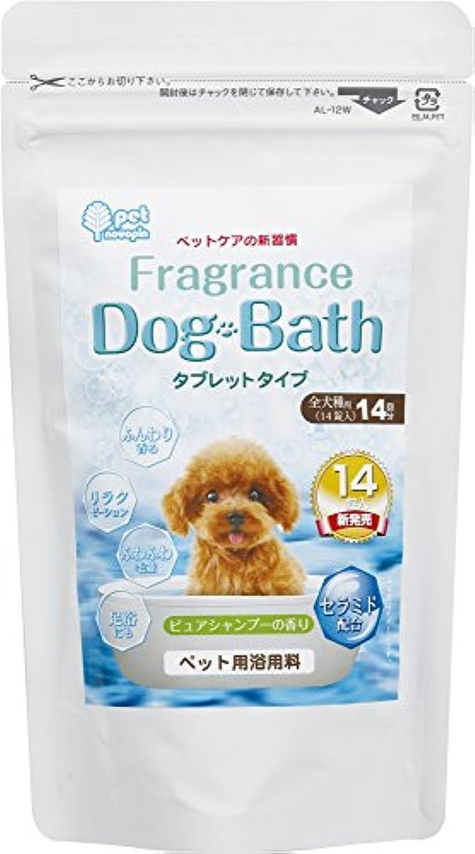聞きます塊入浴紀陽除虫菊 ペット用入浴剤 フレグランスドッグバス ピュアシャンプーの香り 14錠入