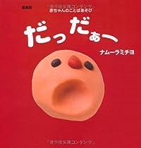 愛蔵版 だっだぁー ―赤ちゃんのことばあそび (主婦の友はじめてブックシリーズ)