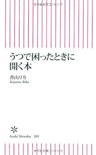 うつで困ったときに開く本 (朝日新書)の詳細を見る