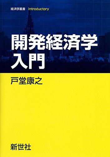 開発経済学入門 (経済学叢書Introductory)