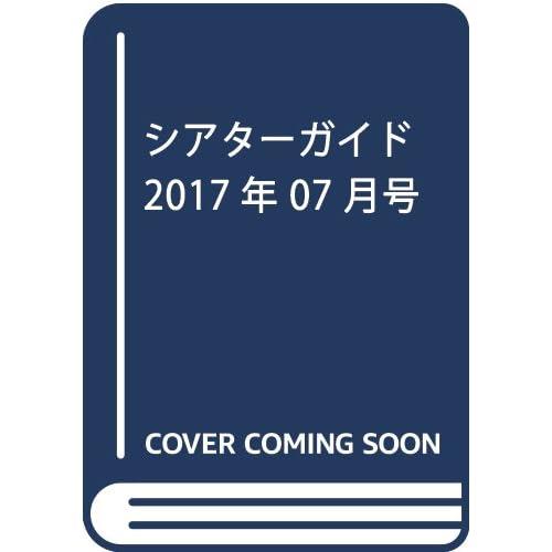 シアターガイド 2017年 07 月号 [雑誌]