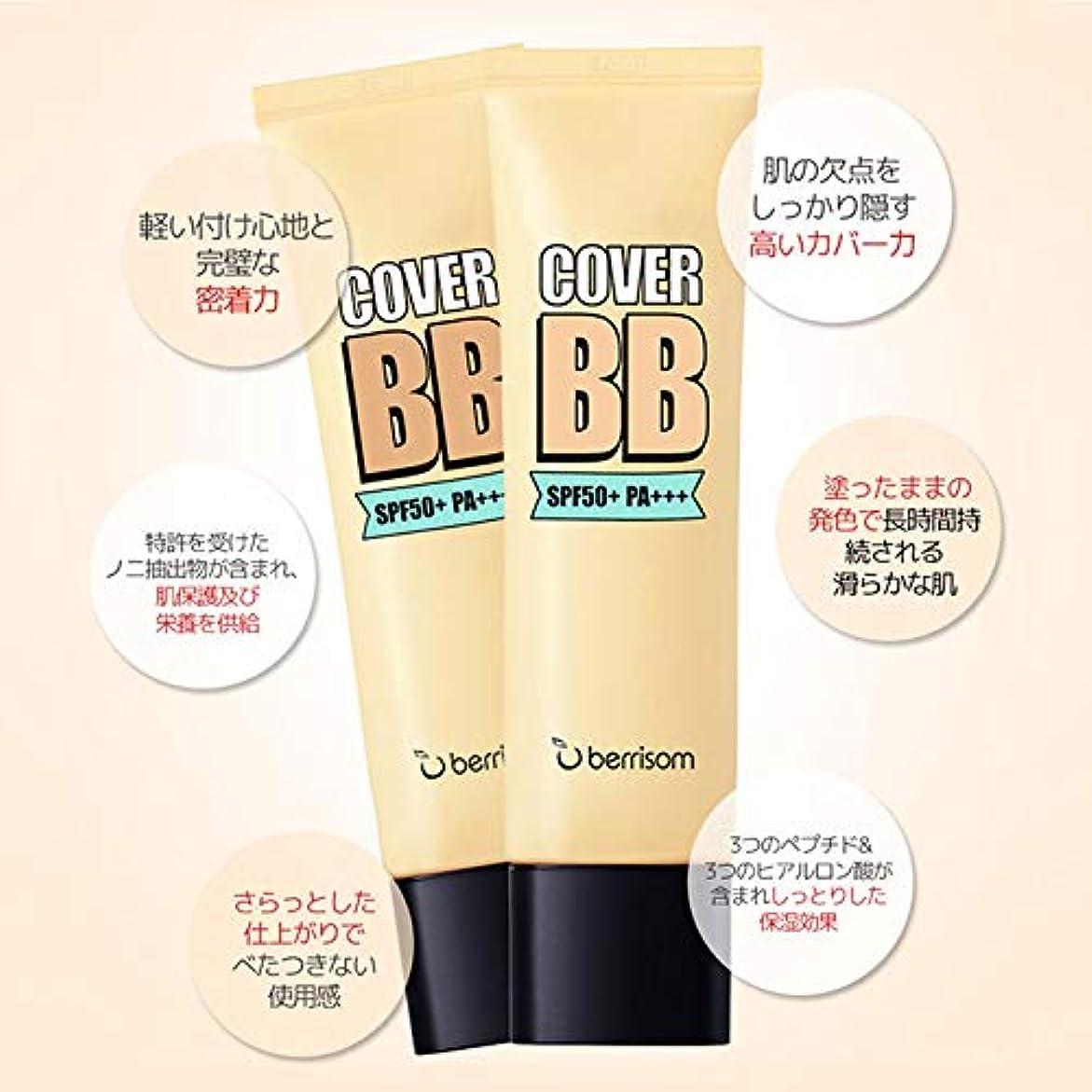 臭い革新特異性Berrisom COVER BB/カバーBB#23号