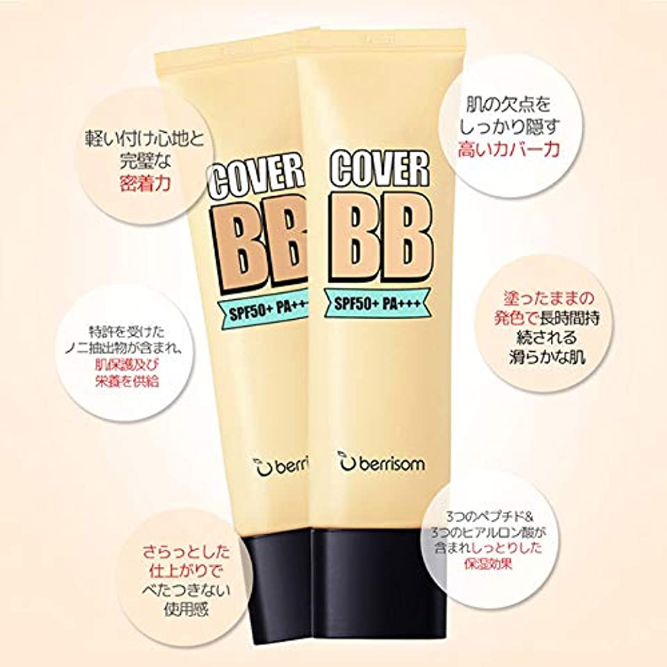 明日男苦味Berrisom COVER BB/カバーBB#23号