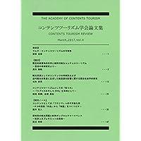 コンテンツツーリズム学会論文集4