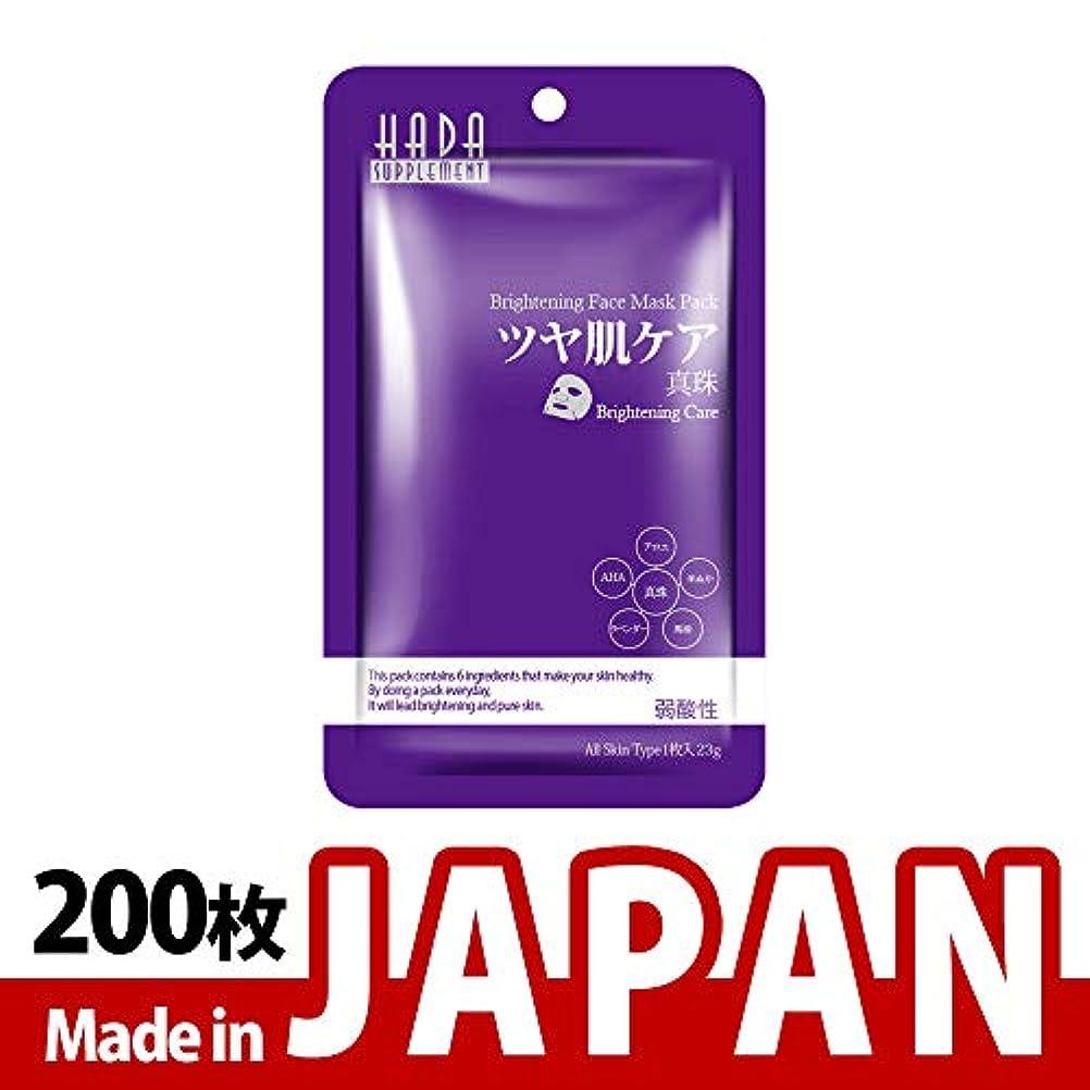 一定積極的に追い払う【HS001-A-2】シートマスク日本製シートマスク/10枚入り/200枚/美容液/マスクパック/送料無料
