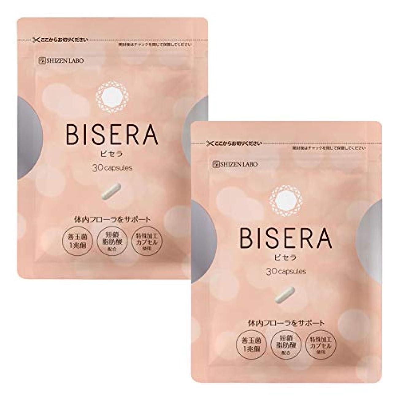 動機付けるペルーデンマーク語ビセラ BISERA ダイエットサプリ (2袋セット)