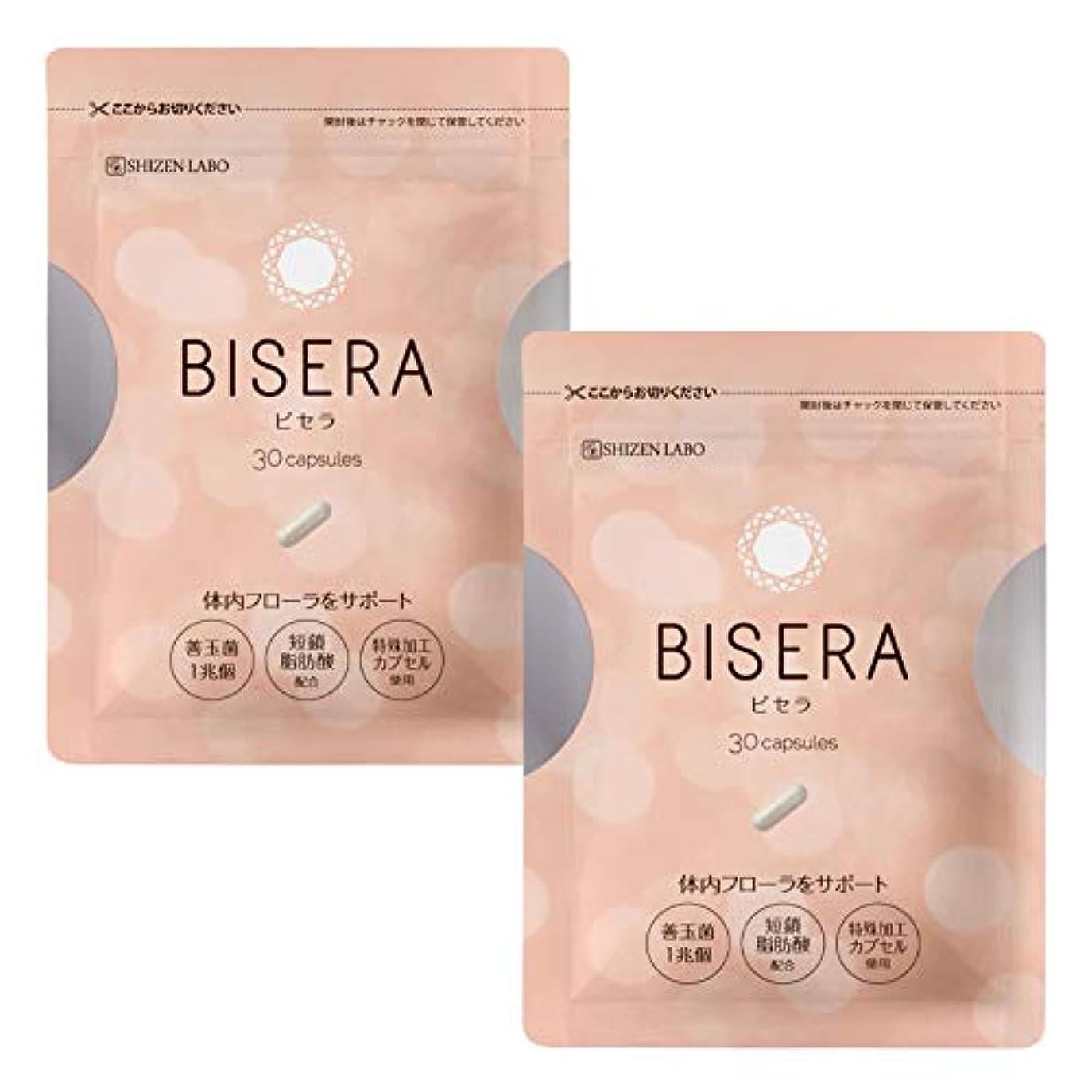 各繰り返す候補者ビセラ BISERA ダイエットサプリ (2袋セット)