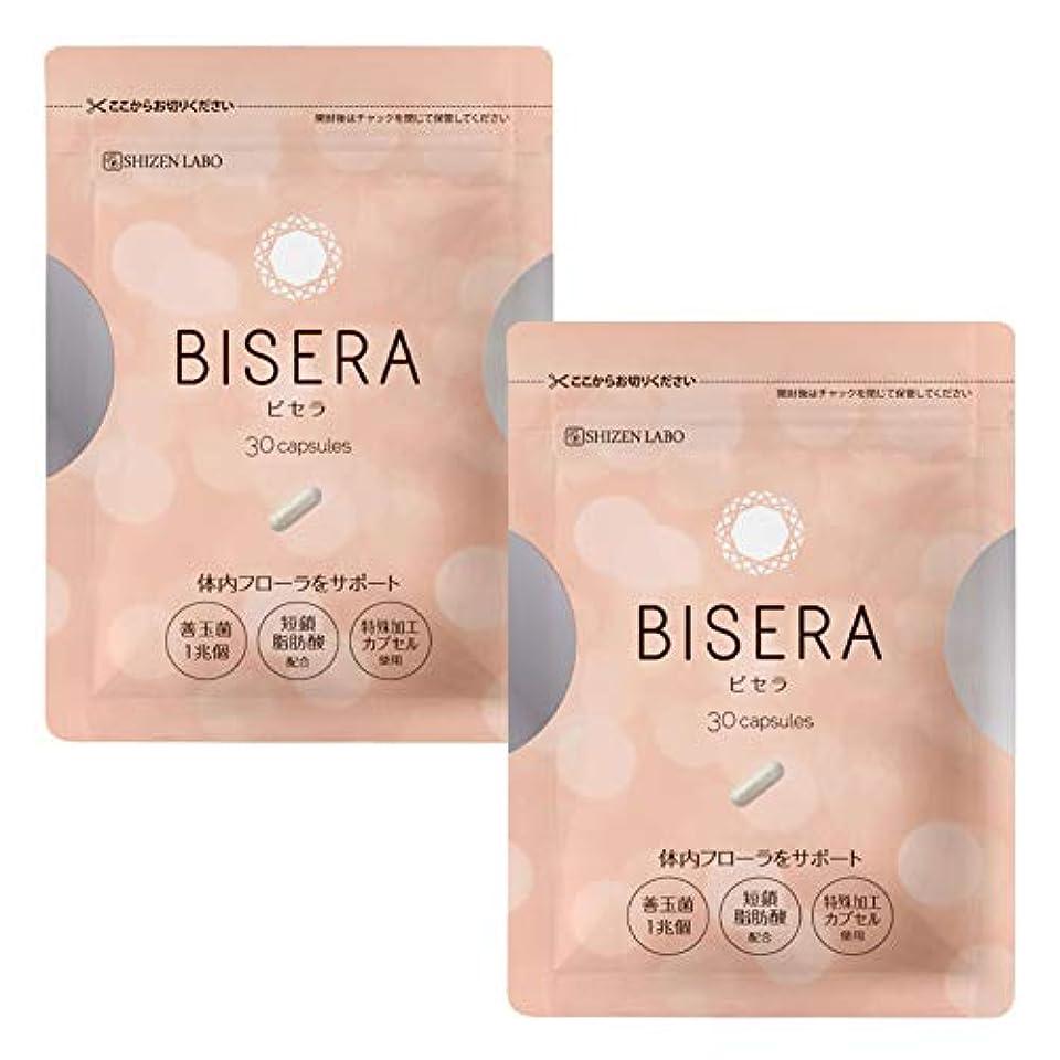 コショウ適用済み朝ビセラ BISERA ダイエットサプリ (2袋セット)
