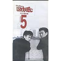 ごっつええ感じ・コント傑作集(5) [VHS]
