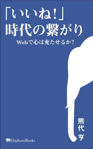「いいね!」時代の繋がり―Webで心は充たせるか?― エレファントブックス新書の詳細を見る