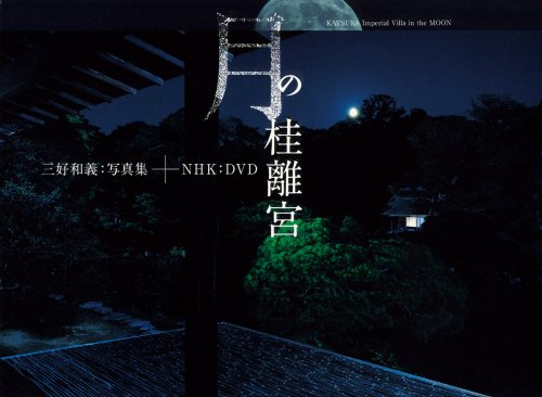 月の桂離宮(DVD付き)