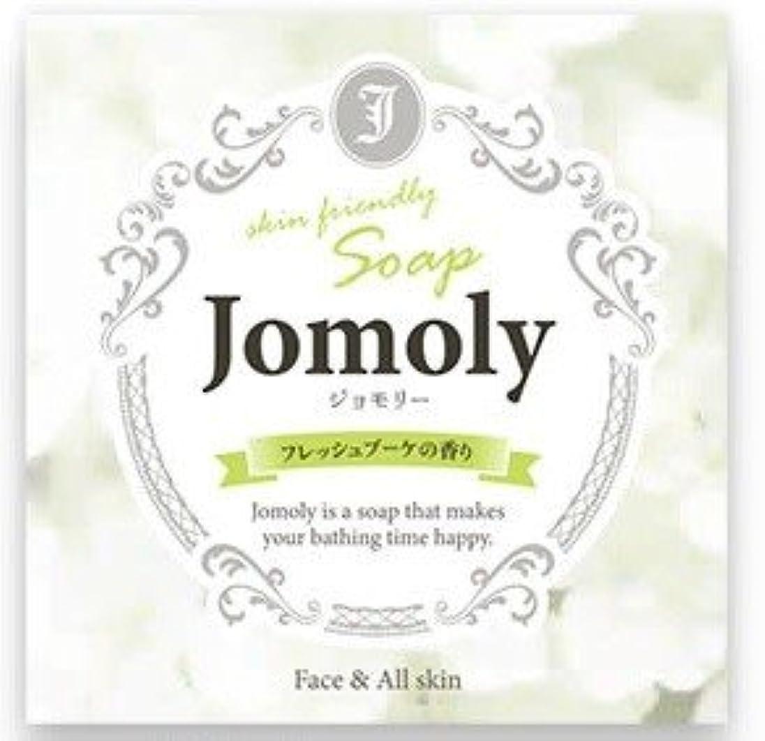 専門化する浅いリズミカルなJomoly(ジョモリー)80g