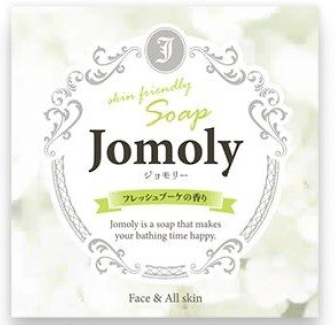 かなりの酸化する衝撃Jomoly(ジョモリー)80g