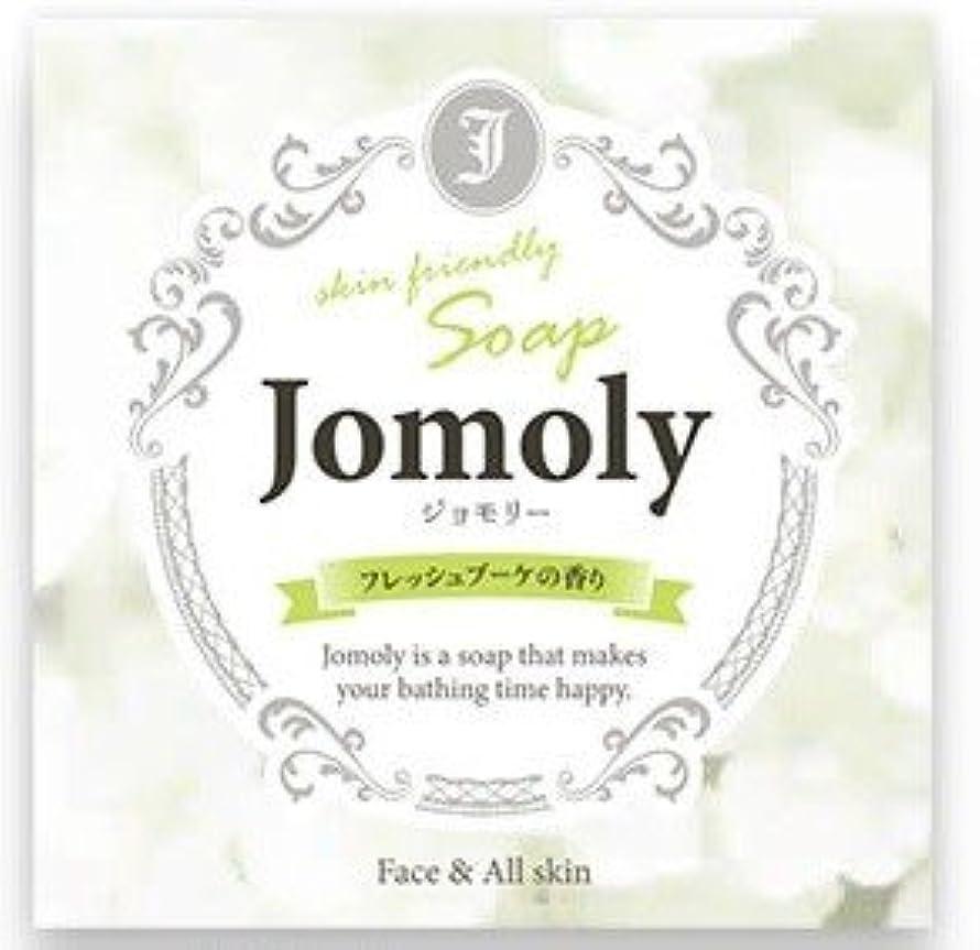 処理する化粧検出Jomoly(ジョモリー)80g