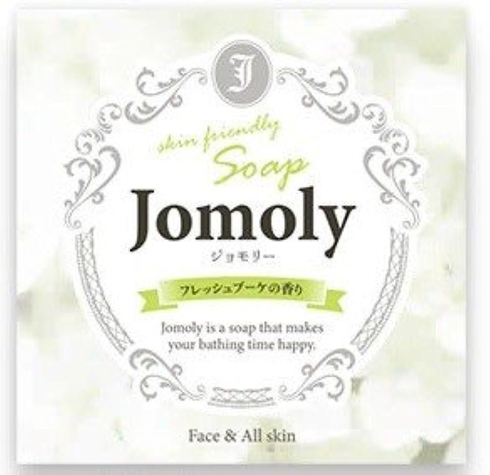 味わう体現する路地Jomoly(ジョモリー)80g