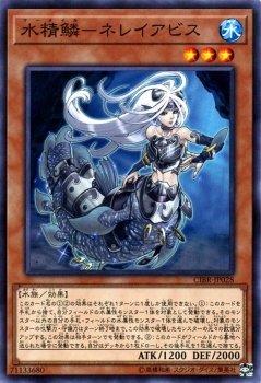 水精鱗-ネレイアビス ノーマル 遊戯王 サーキット・ブレイク cibr-jp028