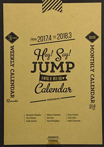 Hey! Say! JUMP 2017.4-2018.3 オフィシャルカレンダー (講談社カレンダー)