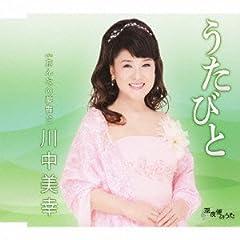 うたびと♪川中美幸のCDジャケット