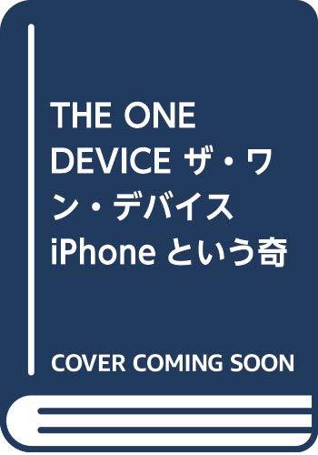 """[画像:THE ONE DEVICE ザ・ワン・デバイス iPhoneという奇跡の""""生態系""""はいかに誕生したか]"""