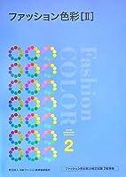 ファッション色彩〈2〉ファッション色彩能力検定試験2級準拠