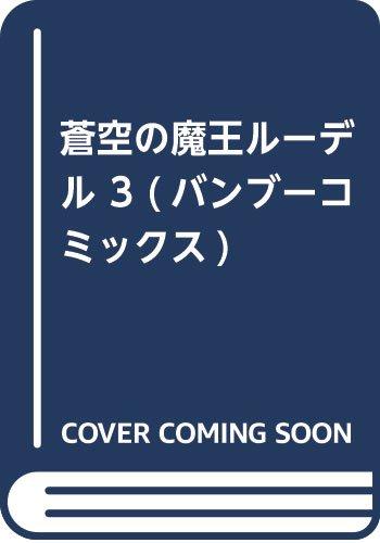 蒼空の魔王ルーデル 3 (バンブーコミックス)