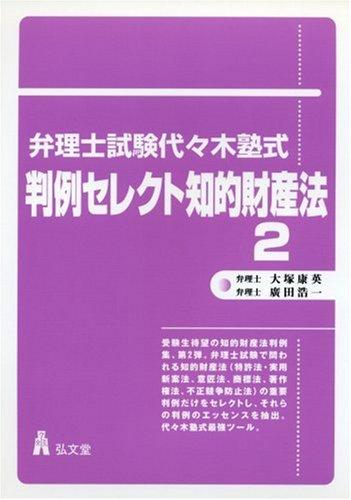 弁理士試験代々木塾式・判例セレクト知的財産法〈2〉