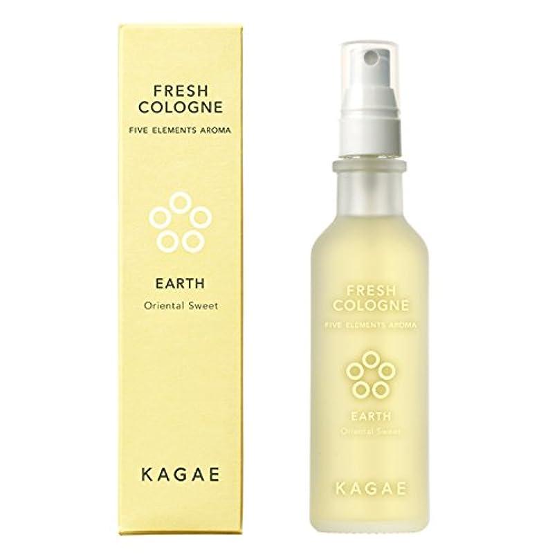 自己ソーダ水ゆるくカガエ(KAGAE) フレッシュコロン アース