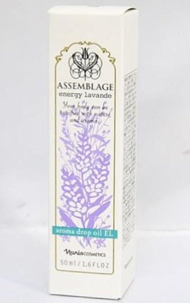 単に美しい追い越すナリス アッサンブラージュ アロマドロップオイル EL 50ml