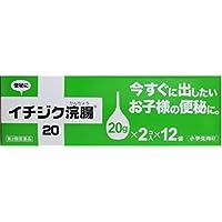【第2類医薬品】イチジク浣腸20 20g×24