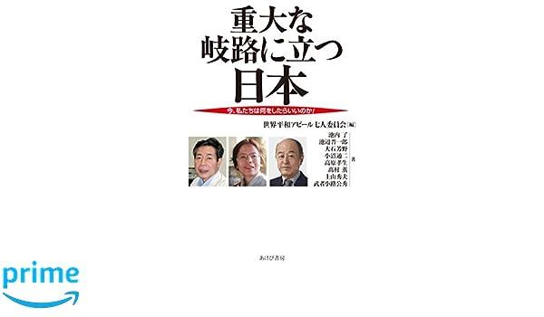 重大な岐路に立つ日本―今、私た...