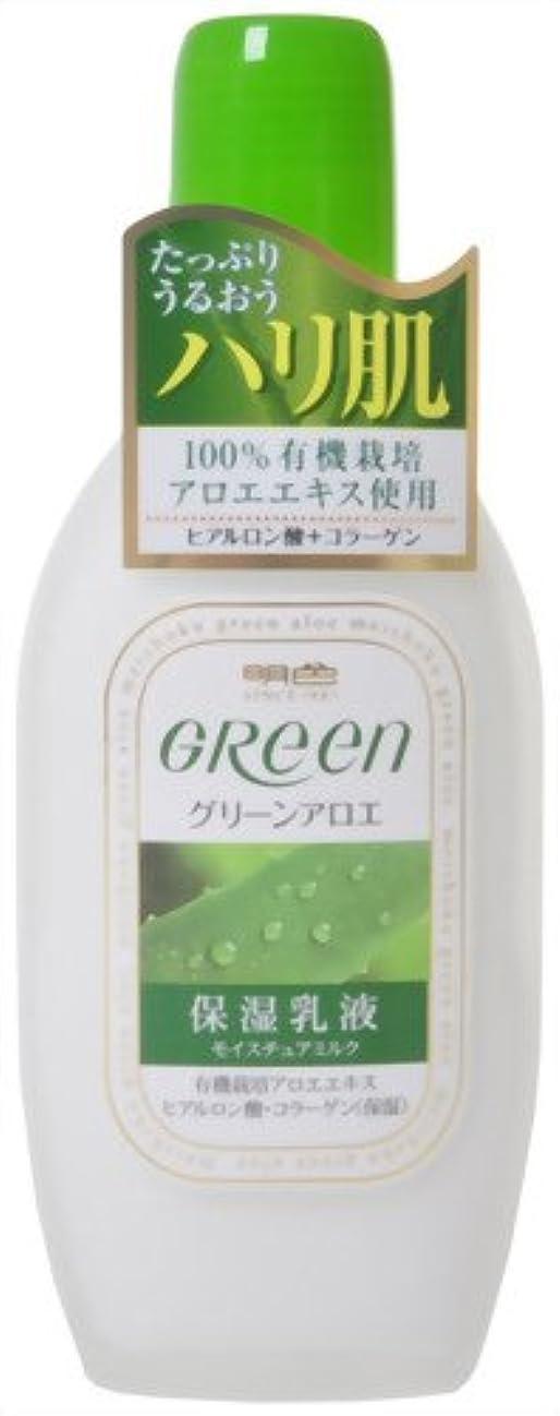 書道我慢する動く明色グリーン モイスチュアミルク 170ML