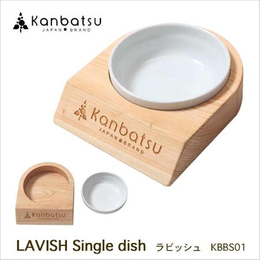 ジェスチャー書き込みラバKanbatsu(カンバツ) LAVISH Single dish ラビッシュシングルディッシュ KBBS01