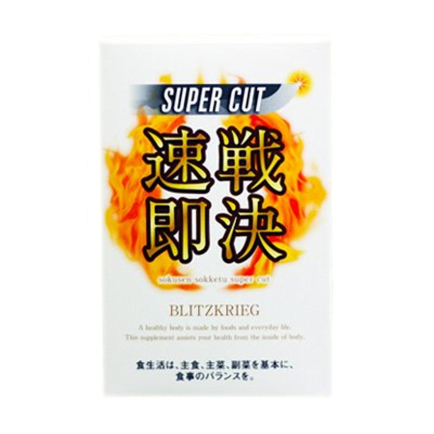 み粘り強いも速戦即決 スーパーカット そくせんそっけつ SUPER CUT