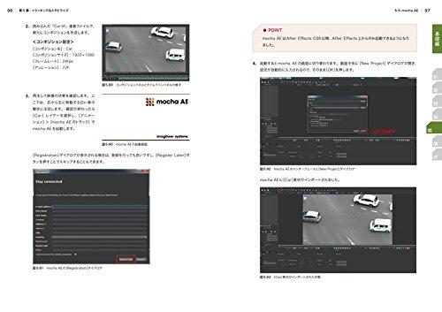 After Effects NEXT LEVEL : 豊富な作例で学ぶ映像制作プロテクニック