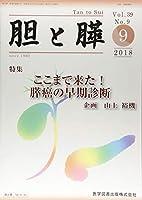 胆と膵 Vol.39 No.9(9 2 特集:ここまで来た!膵癌の早期診断