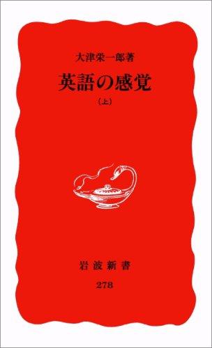 英語の感覚〈上〉 (岩波新書)の詳細を見る