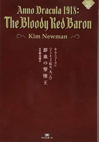 《ドラキュラ紀元一九一八》 鮮血の撃墜王 (ナイトランド叢書EX-2)